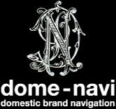 ドメスティック ブランド ナビゲーション【DOME-NAVI】